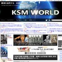 真実を追究する KSM WORLD