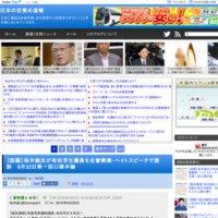 日本の目覚め速報